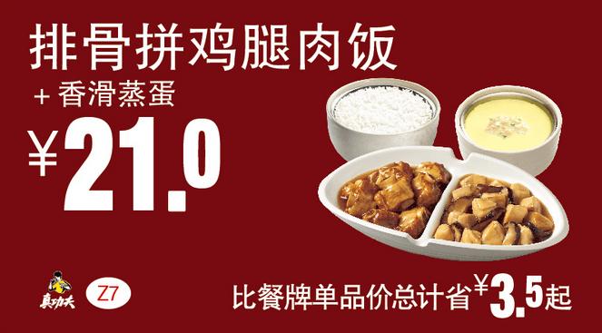 Z7排骨拼鸡腿肉饭+香滑蒸蛋