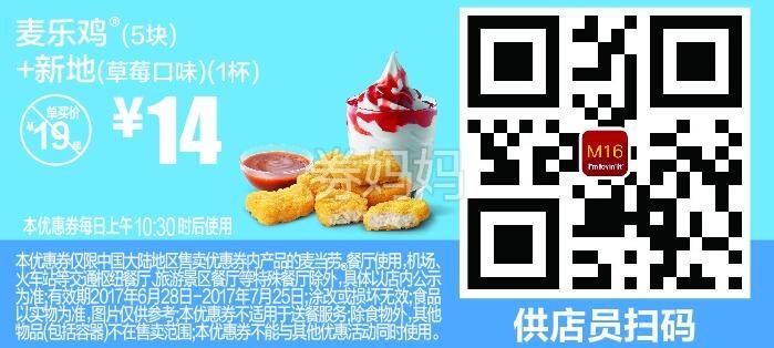 M16麦乐鸡(5块)+新地(草莓口味)(1杯)