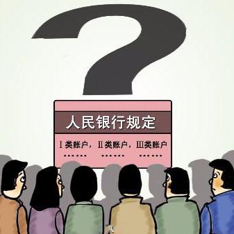 央行出台261号新规打击电信诈骗