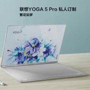 联想YOGA5Pro私人定制笔记本电脑