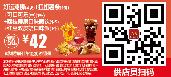 A6好运鸡柳(4块)+扭扭薯条(1份)+可口可乐(中)(1杯)+荔枝椰果口味暖饮(1杯)+红豆双皮奶口味派(1个)