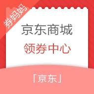 京东2-1000元优惠券领取中心 含全品类、品牌券