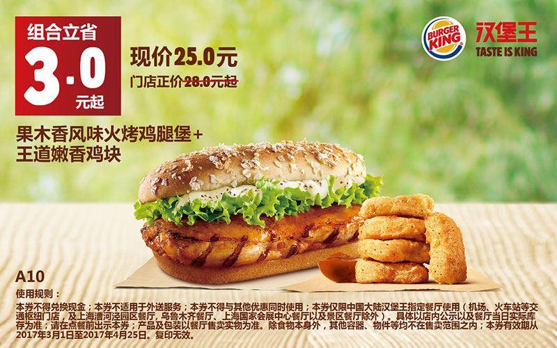 A10果木香风味火烤鸡腿堡+王道嫩香鸡块