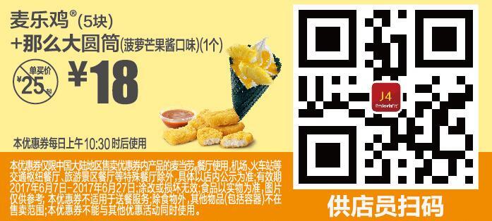 J4麦乐鸡(5块)+那么大圆筒(菠萝芒果酱口味)(1个)