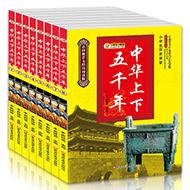 中华上下五千年儿童读物八册