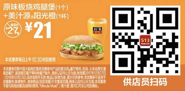 S13原味板烧鸡腿堡(1个)+美汁源阳光橙(1杯)