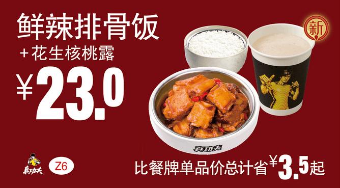 Z6鲜辣排骨饭+花生核桃露