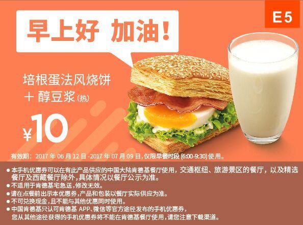 E5培根蛋法风烧饼+醇豆浆(热)