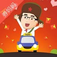 QQ浏览器送155元打车通用券+20滴币
