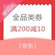 满200-10元京东全品类券