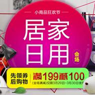 京东自营 小商品狂欢节