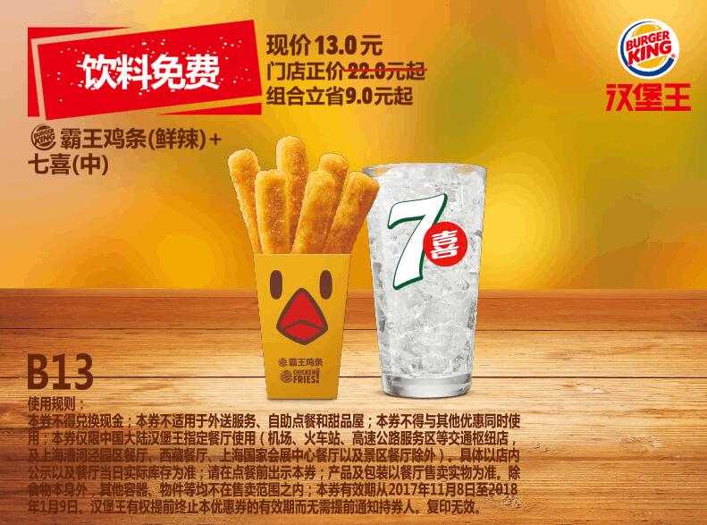 B13霸王鸡条(鲜辣)+七喜(中)