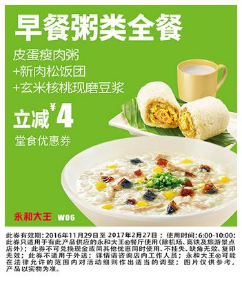 W06皮蛋瘦肉粥+新肉松饭团+玄米核桃现磨豆浆