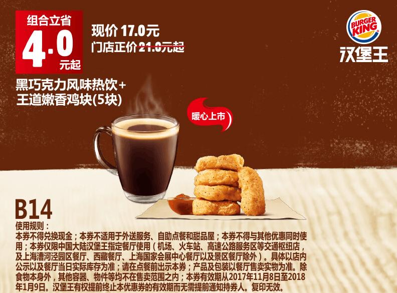 B14黑巧克力风味热饮+王道嫩香鸡块(5块)