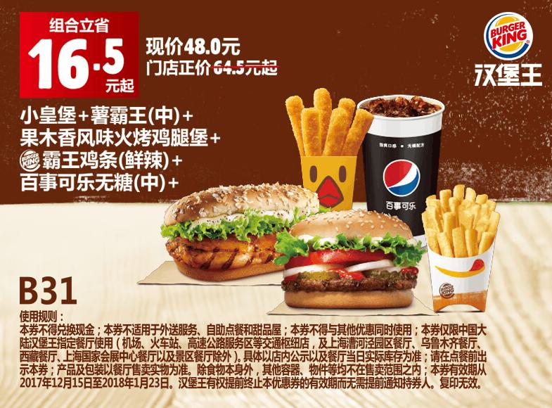 B31小皇堡+薯霸王(中)+果木香风味火烤鸡腿堡+霸王鸡条(鲜辣)+百事可乐无糖(中)