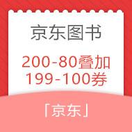 手机端10点:京东自营图书满200-80