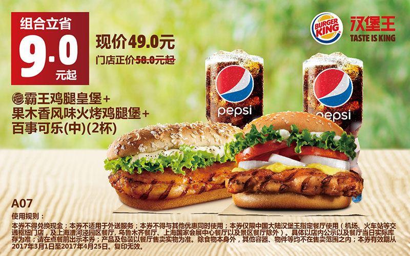 A07霸王鸡腿皇堡+果木香风味火烤鸡腿堡+百事可乐(中)(2杯)