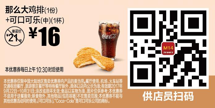 M14那么大鸡排(1份)+可口可乐(中)(1杯)