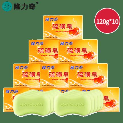 隆力奇旗舰店抑菌祛痘硫磺皂10块