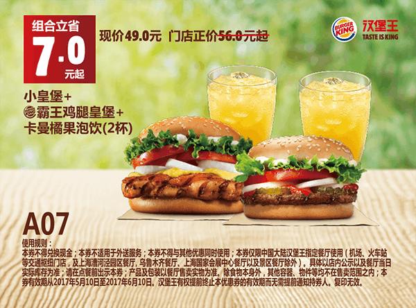A07小皇堡+霸王鸡腿皇堡+卡曼橘果泡饮(2杯)