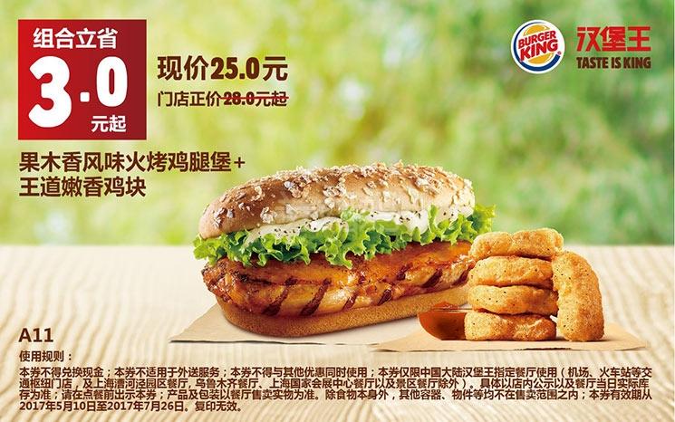 A11果木香风味火烤鸡腿堡+王道嫩香鸡块