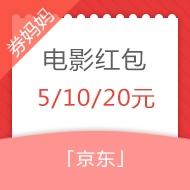 京东5-20元电影红包