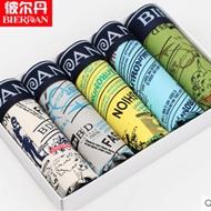 补券:彼尔丹男士纯棉内裤5条礼盒装