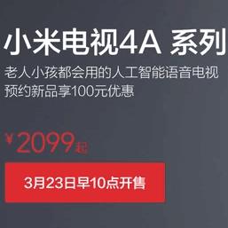 小米电视4A发布