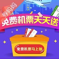 携程18周年庆:免费抽机票