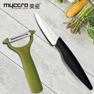 美瓷厨房用水果刀削皮刀2件套