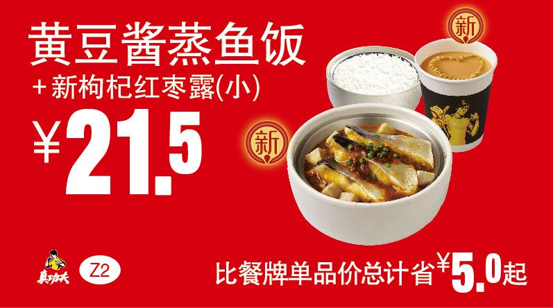Z2黄豆酱蒸鱼饭+新枸杞红枣露(小)
