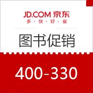 京东图书大促时间线 最高400减330