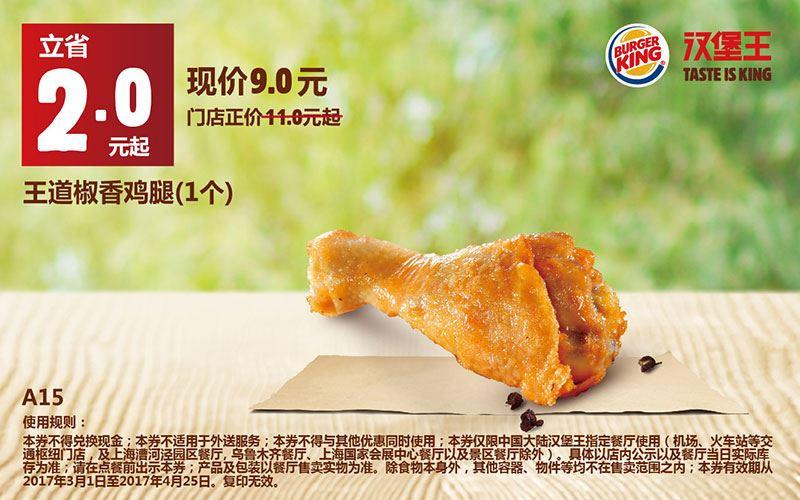 A15王道椒香鸡腿(1个)