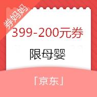 京东母婴满399减200优惠券