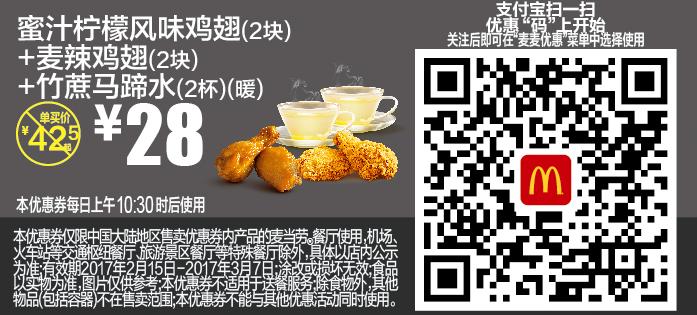 支付宝专属优惠,蜜汁柠檬风味鸡翅(2块)+麦辣鸡翅(2块)+竹蔗马蹄水(2杯)(暖)