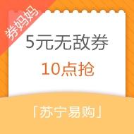 苏宁5元无敌券