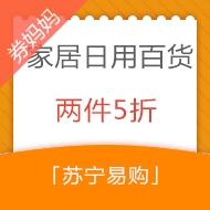 活动:苏宁易购家居日用百货