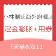 双11预售:小林制药海外旗舰店