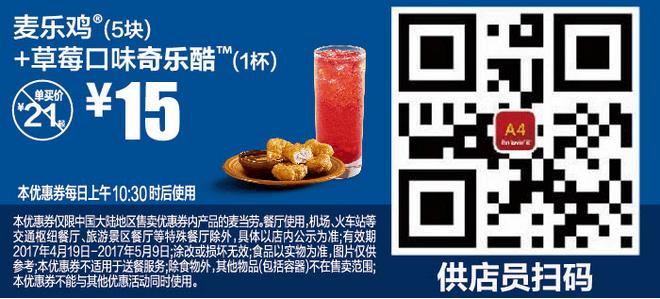 A4麦乐鸡(5块)+草莓口味奇乐酷(1杯)