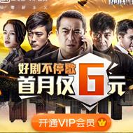爱奇艺新用户6元开通VIP月卡