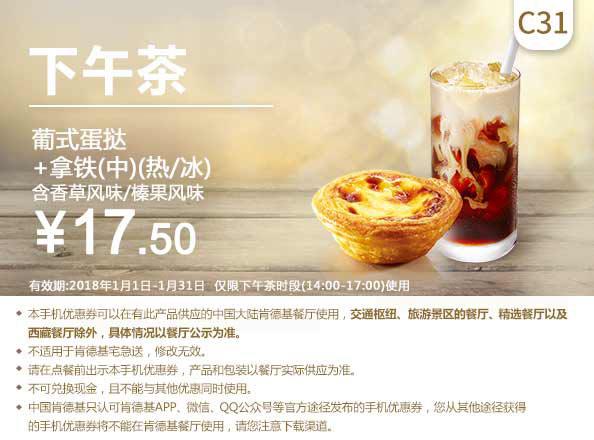 C31 下午茶 葡式蛋挞+拿铁(中)(热/冰)含香草风味/榛果风味