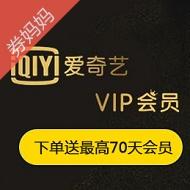最高送70天爱奇艺VIP会员