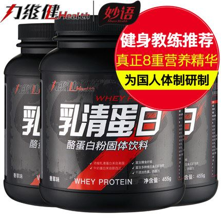 妙语旗舰店乳清蛋白质粉455g