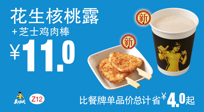 Z12花生核桃露+芝士鸡肉棒