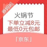 京东火锅节 2件5折/299-130
