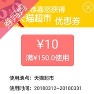 天猫超市10元通用优惠券