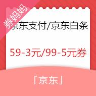 京东支付59-3/京东白条99-5元券