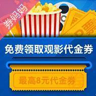 淘票票最高8元电影优惠券