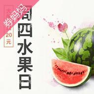 活动:饿了么外卖水果特惠