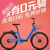 小蓝单车10次免费骑行